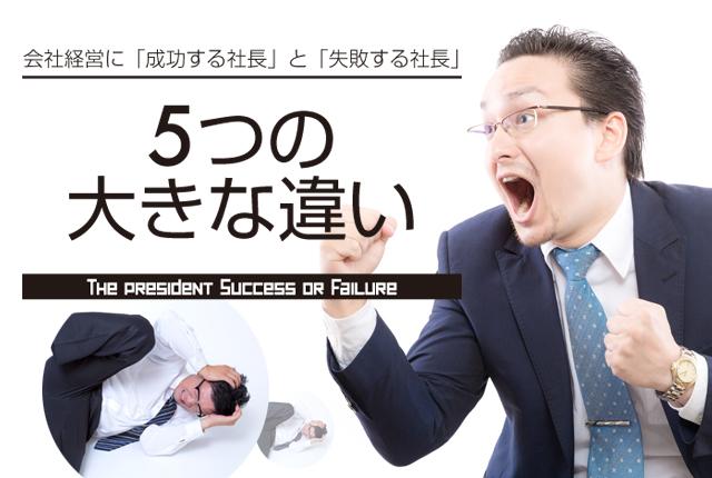 成功する社長と失敗する社長の5つの違い