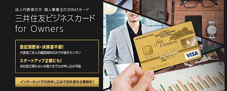 三井住友ビジネスカードforOwners1