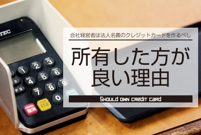 会社経営者が法人名義のクレジットカードを所有した方が良い理由