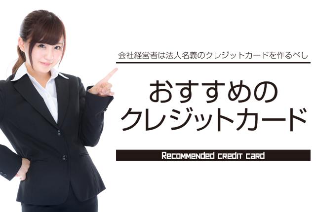 おすすめの法人名義のクレジットカード