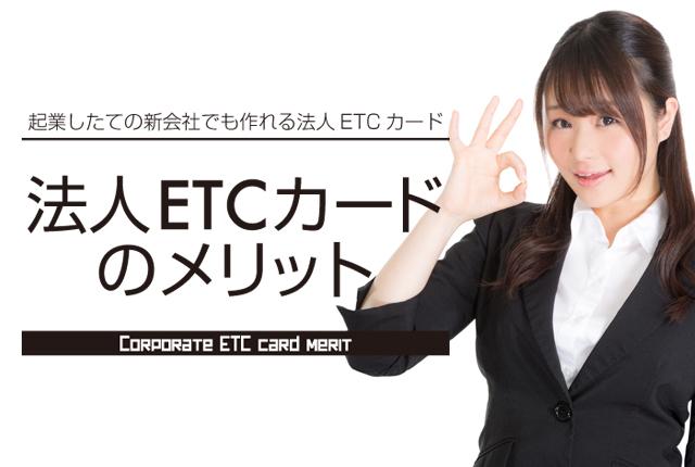 法人ETCカードのメリット