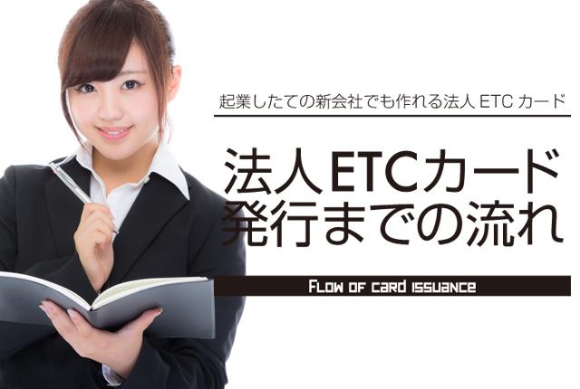 法人ETCカードの作り方とカード発行までの流れ