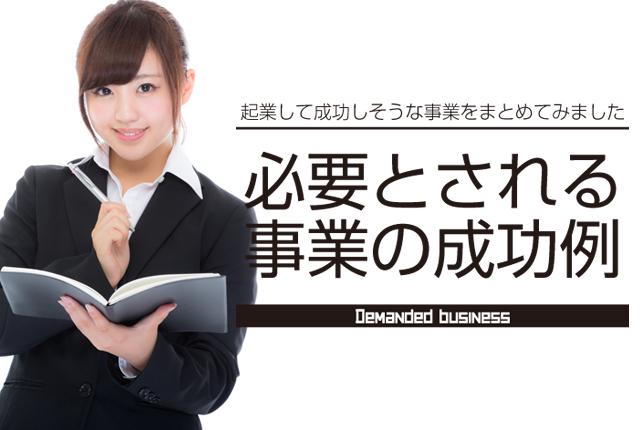 世の中で必要とされる事業の成功例