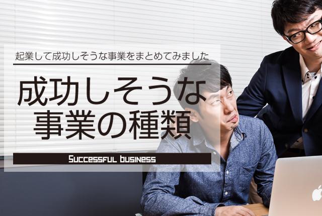 起業して成功しそうな事業の種類