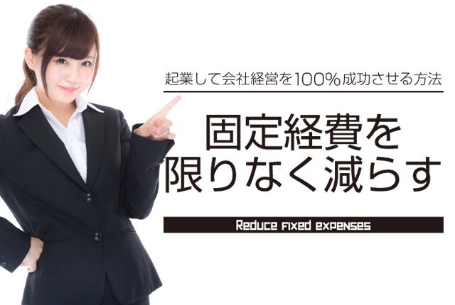 起業して会社経営を100%成功させる方法