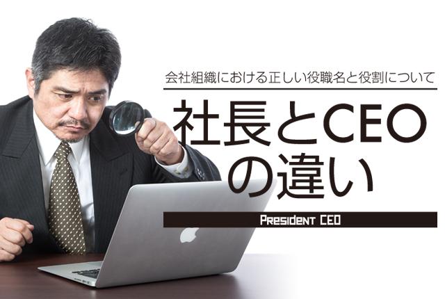 「CEO」「CIO」「COO」「CTO」「CFO」「CMO ...