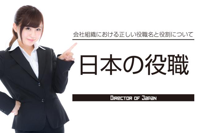 日本の会社組織における役職名