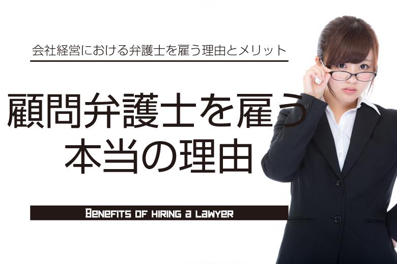 会社経営における顧問弁護士を雇う本当の理由