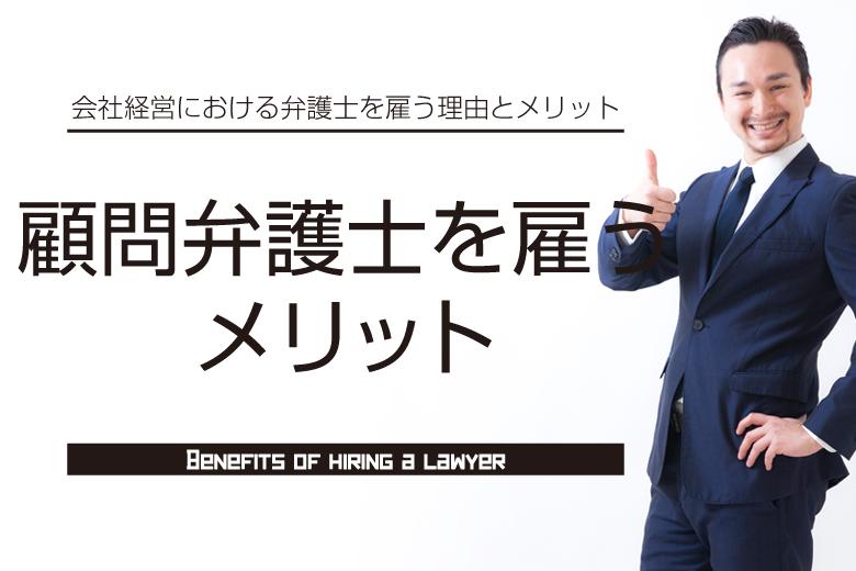 会社経営における顧問弁護士を雇うメリット