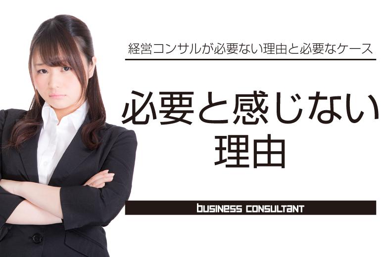 中小企業に経営コンサルタントが必要と感じない理由