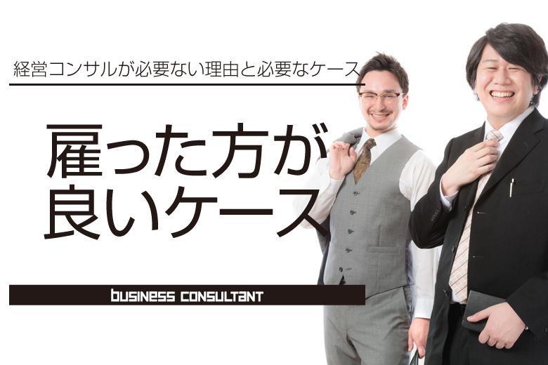 中小企業に経営コンサルタントを雇った方が良いケース