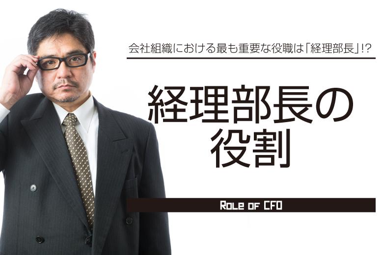 会社組織における経理部長の役割