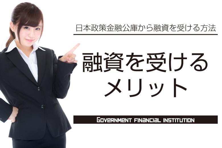 日本政策金融公庫から融資を受けるメリット