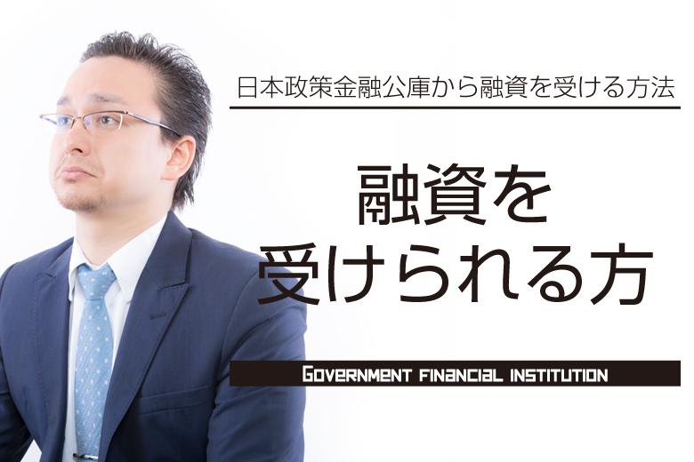 日本政策金融公庫から融資を受けられる方