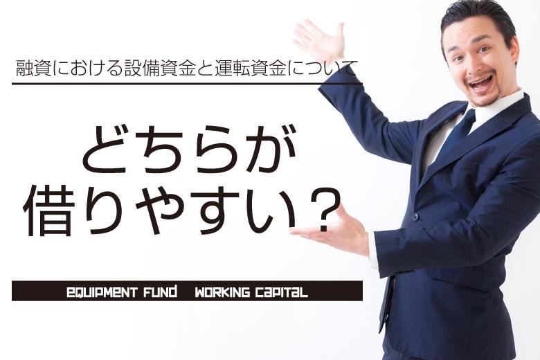 融資における設備資金と運転資金ではどちらが借りやすい?