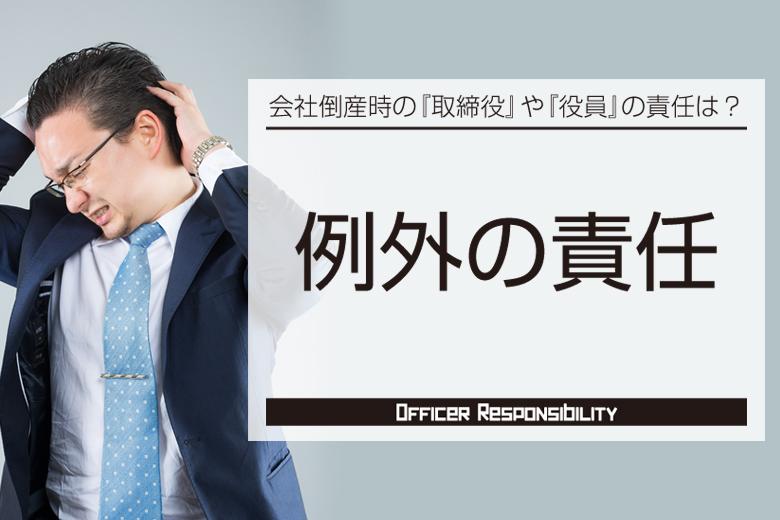 会社倒産時に取締役や役員が負う責任3