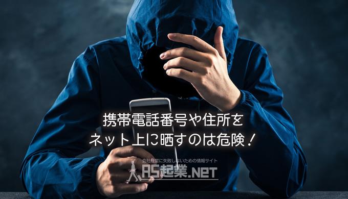 自宅型ネイルサロンで「携帯電話番号」や「住所」をネット上に晒すのは危険