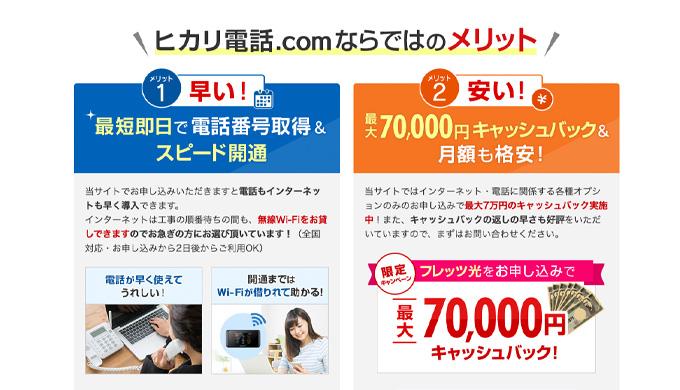 ヒカリ電話.com