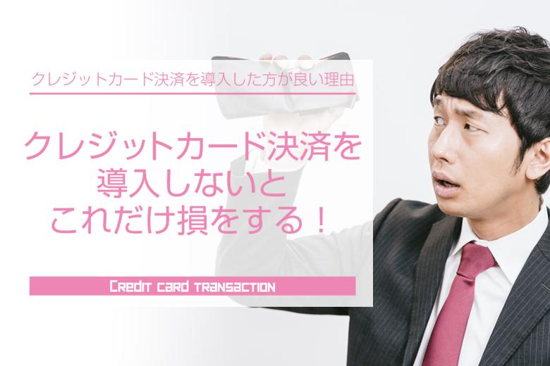 ネイルサロンにクレジットカード決済を導入しないとこれだけ損をする