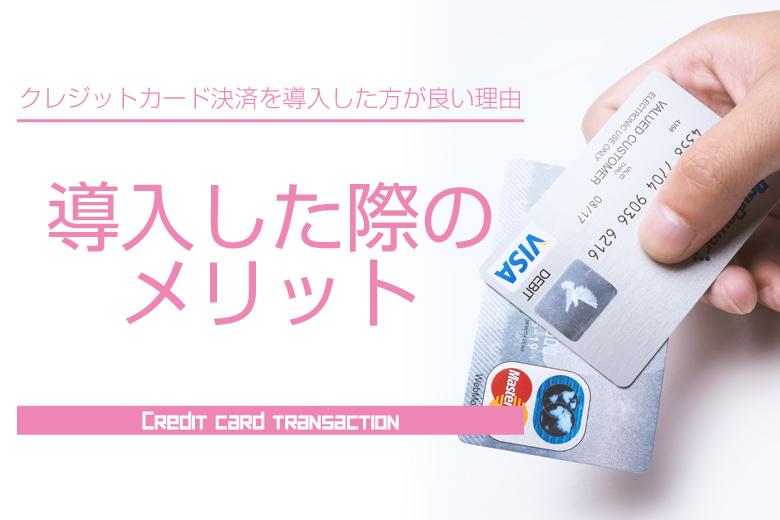 ネイルサロンにクレジットカード決済を導入した際のメリット