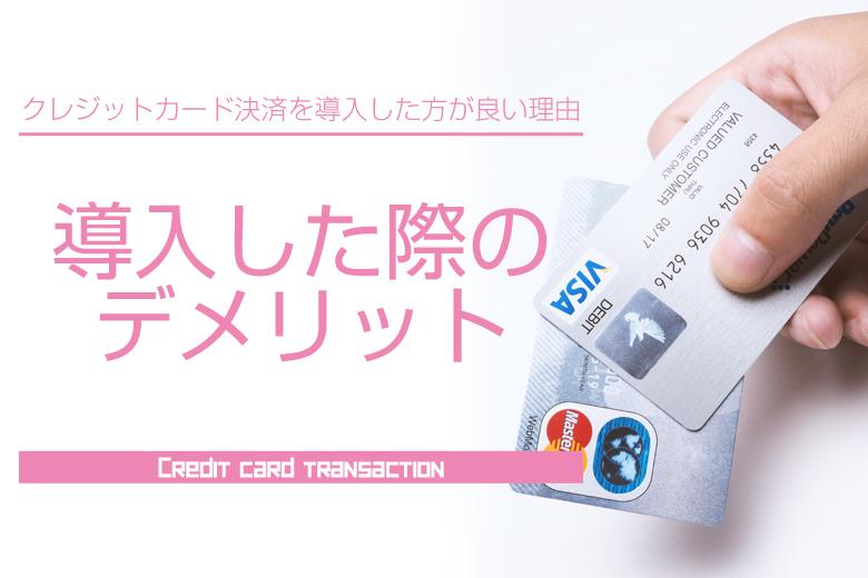 ネイルサロンにクレジットカード決済を導入した際のデメリット