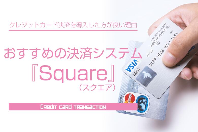 ネイルサロンにおすすめのクレジットカード決済システム『Square』