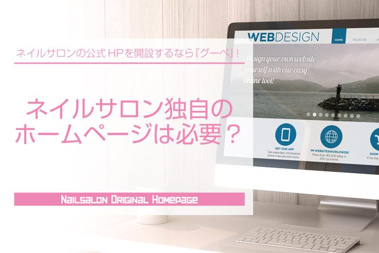 ネイルサロン独自の公式ホームページは必要?