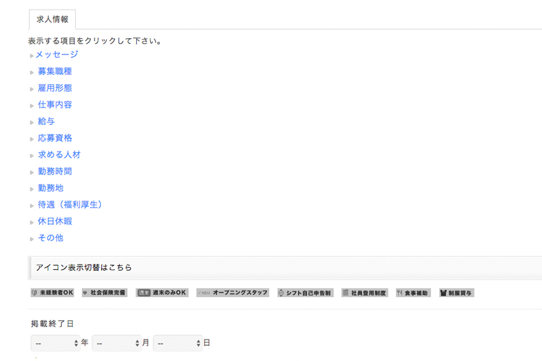 ホームページ作成ツール「Goope(グーペ)」イメージ5