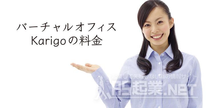 バーチャルオフィス「karigo」の料金