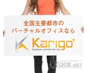 バーチャルオフィス「karigo」