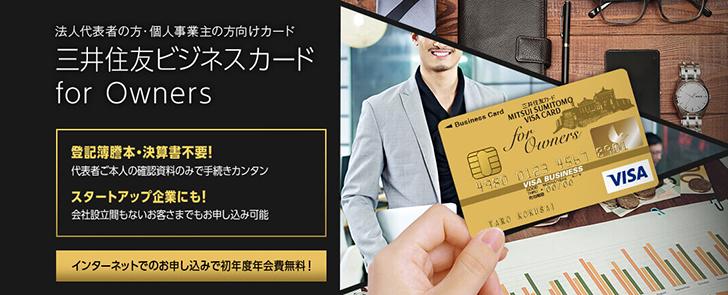 三井住友ビジネスカードforOwnersのおすすめポイント