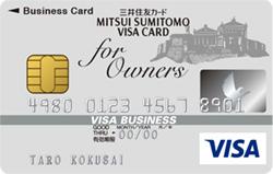 三井住友ビジネスクラシックカードforOwners