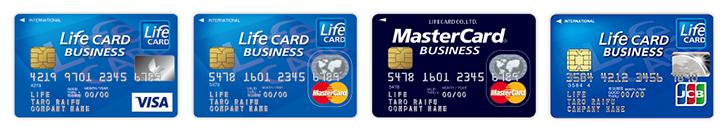 一般カード「ライフカードビジネス」