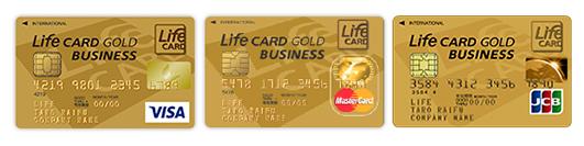 利用枠最大500万円超の「ライフカードゴールドビジネス」