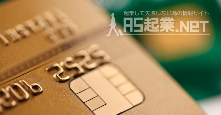 追加カード・ETCカードが複数枚発行可能