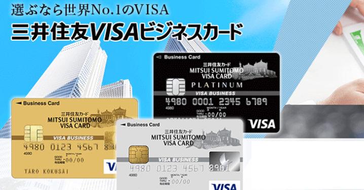 三井住友VISAビジネスカードのおすすめポイント!年会費や特典まとめ