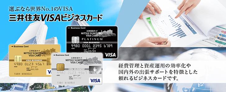 三井住友VISAビジネスカードのおすすめポイント