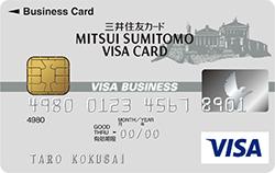 三井住友VISAビジネスカード「クラシック」