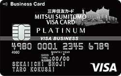 三井住友VISAビジネスカード「プラチナ」