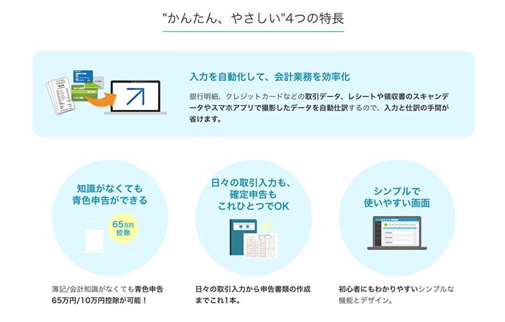 個人事業主におすすめの青色申告対応会計ソフト2