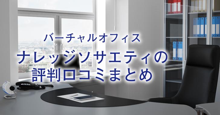 ナレッジソサエティの料金・評判口コミまとめ!東京のバーチャルオフィスなら信頼度抜群!