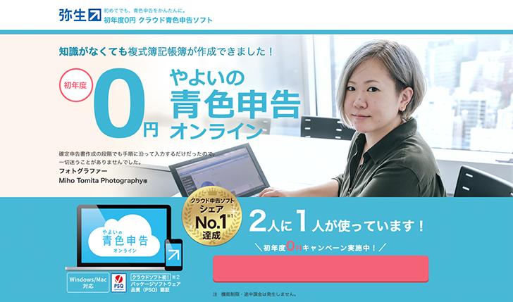 おすすめの会計ソフト(やよいの青色申告オンライン)