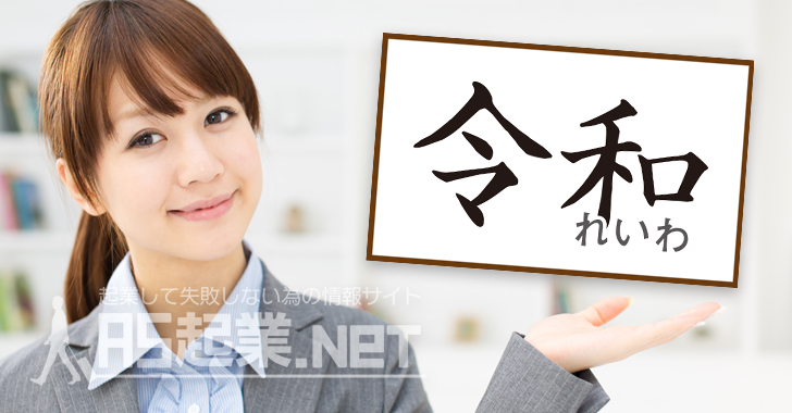 新元号は「令和(れいわ)」に決定!