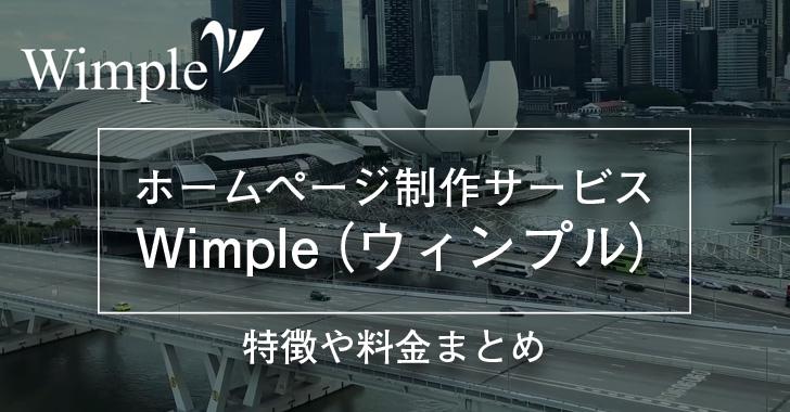 ホームページ制作サービスWimple(ウィンプル)の特徴や料金まとめ