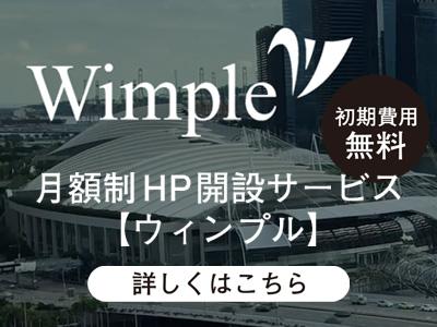 月額制ホームページ開設サービス-Wimple