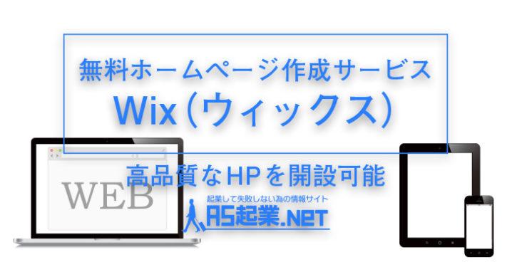 Wix(ウィックス)レビュー!無料で高品質なホームページを開設可能