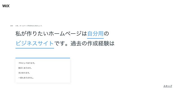 Wix.com(ウィックス)レビュー2