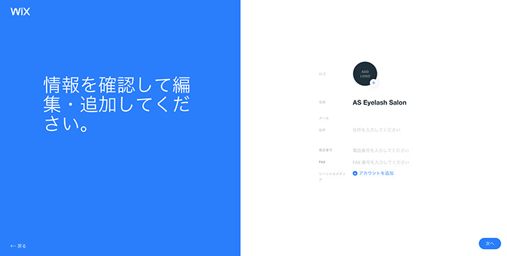 Wix.com(ウィックス)レビュー3