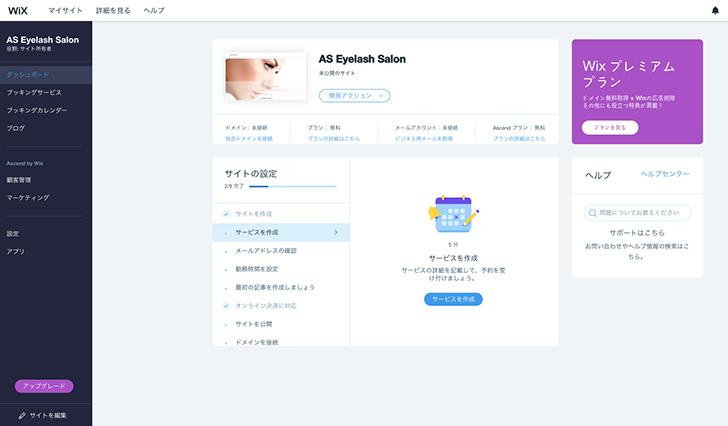 Wix.com(ウィックス)レビュー4