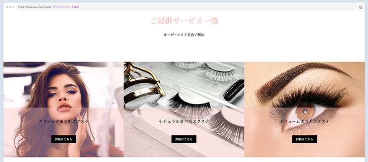 Wix.com(ウィックス)レビュー7